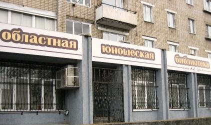 Ярославская областная юношеская библиотека открыта 1 июня 1977 года