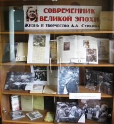 12 июня 1984 года библиотеке присвоено имя Алексея Александровича Суркова